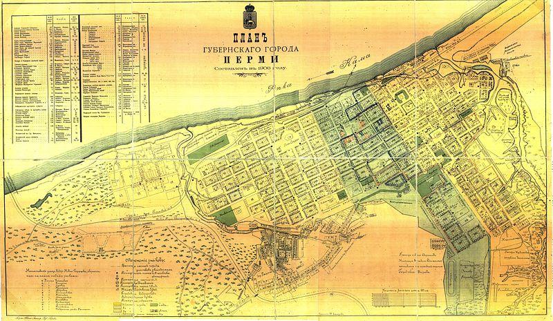 выбрать размер план губернского города перми 1908 сайт, телефоны