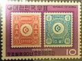Philately 90 years anniversary stamp.jpg