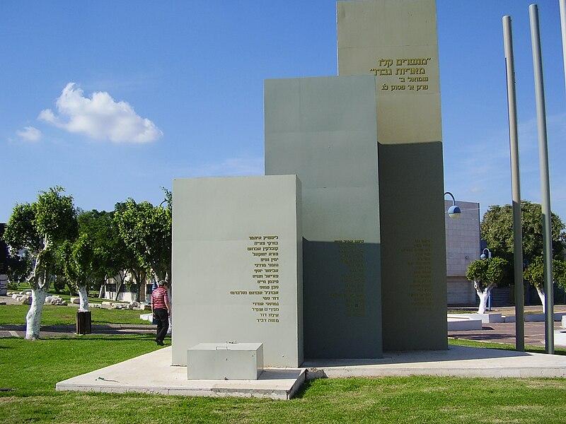 אנדרטה לנופלים במערכות ישראל בקריית מלאכי