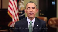 File:President Obama's Nowruz 2014 Message to the Iranian People (Persian).webm