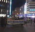 Proarticle9demonstration-tokyoarea-2016-12-09.jpg