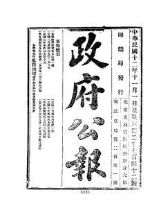 ROC1923-11-01--11-15政府公报2742--2755.pdf
