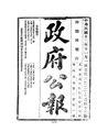 ROC1923-11-01--11-15政府公報2742--2755.pdf