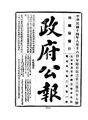 ROC1925-08-16--08-31政府公報3367--3382.pdf
