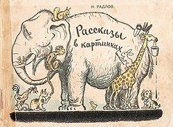 Rasskazy v kartinkakh Title page.jpg