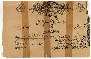 Qazi Mian Muhammad Amjad - A receipt of donation by Qazi Mian Muhammad Amjad to Aligarh Muslim University