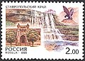Russia stamp 1999 № 512.jpg