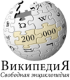 RussianWikipediaLogo-200000.png