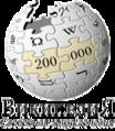 RussianWikipediaLogo-200000.png