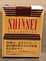 SHINSEI.jpg