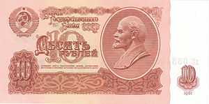 Monetary reform in the Soviet Union, 1961 - 10 roubles 1961