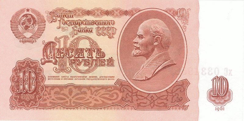 10 рублей CCCP
