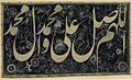 Salavat by Shams ud-Din.jpg
