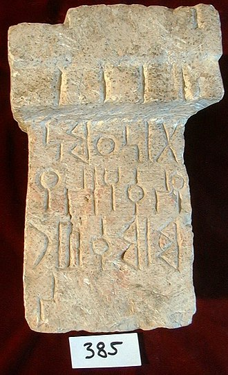 Ancient South Arabian script - Image: Sana' national museum 04