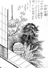 妖怪の絵画鳥山石燕毛羽毛現