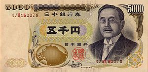 5000 yen note - Image: Series D 5K Yen bank of japan note front