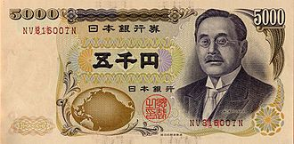 5000 yen note - Image: Series D 5K Yen bank of japan note front