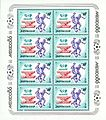 Sheet of USSR 1986-08-31 10 K stamps - FIFA World Cup.jpg