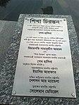 Shikha Chironton at Dhaka, 2014.jpg