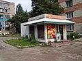 Slovyansk, Donetsk Oblast, Ukraine, 84122 - panoramio (59).jpg