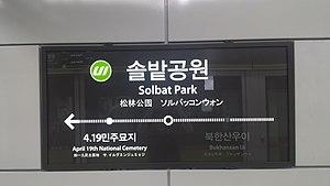 Solbat Park Station - Image: Solbat Park