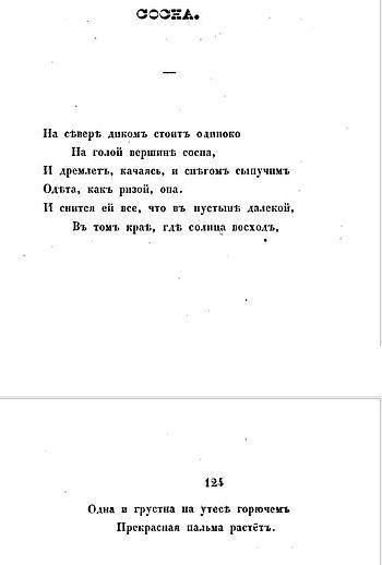 анализ стихотворения лермонтова любовь мертвеца