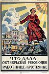 SovietWoman1920.jpg