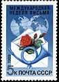 Soviet Union stamp 1989 CPA 6097-2.jpg