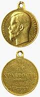 St George Medal I 4183.jpg