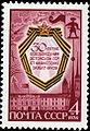 StampUSSR1974 4366.jpg