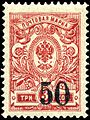 Stamp Siberia 1919 50k.jpg