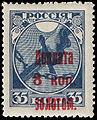 Stamp Soviet Union 1924 d3a.jpg
