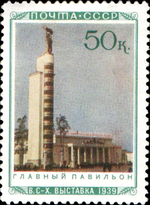 Stamp Soviet Union 1940 CPA766.png