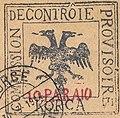 Stamp of Albania - 1914 - Colnect 681073 - Koritza.jpeg