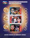 Stamp of Azerbaijan 584-586.jpg