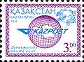 Stamp of Kazakhstan 492.jpg