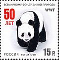 Stamp of Russia 2011 No 1523.jpg