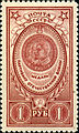 Stamp of USSR 1071.jpg