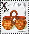 Stamp of Ukraine s1067.jpg