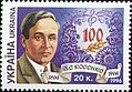 Stamp of Ukraine s129.jpg