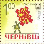 Stamp of Ukraine s953.jpg