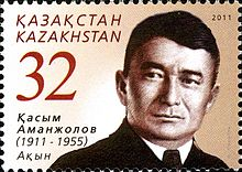 Stamps of Kazakhstan, 2011-06.jpg