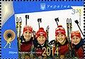 Stamps of Ukraine, 2014-02.jpg