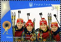Stamps of Ukraine, 2014-02.jpg