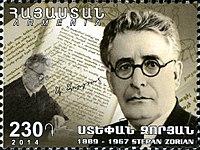 Stepan Zoryan on stamp.jpg