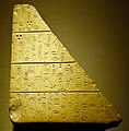 Stone tablet, land purchase, from Dilbat, Iraq. 2400-2200 BCE. British Museum.jpg