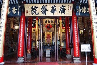 Tung Wah Group of Hospitals Museum - Tung Wah Group of Hospitals Museum
