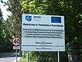 Tablica informująca o dokonanej modernizacji ul. Poznańskiej z EFRR.jpg