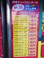 Takarakuji shops-5.jpg