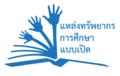 Thai OER logo 3.png